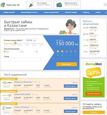 Как выбрать онлайн-заем в Казахстане?