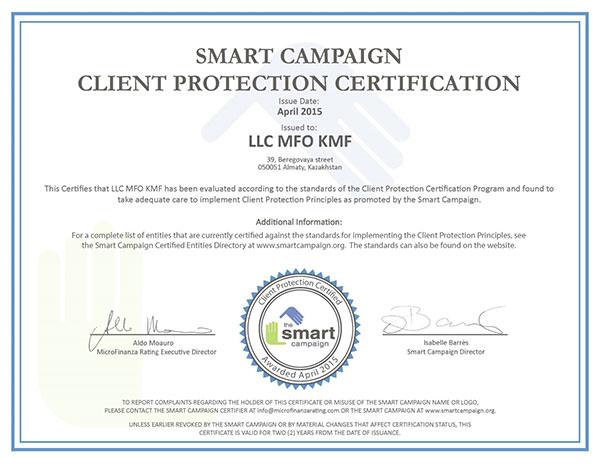 МФО «KMF» (КМФ) прошла социальный рейтинг и получила Сертификацию Smart Campaign