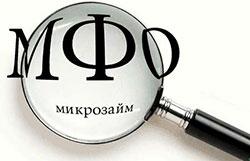 С чем связан в Казахстане высокий спрос на микрофинансирование?