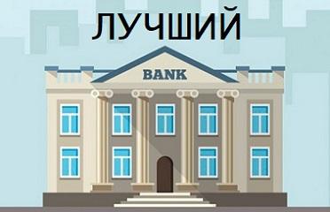 Рейтинг банков Казахстана по активам