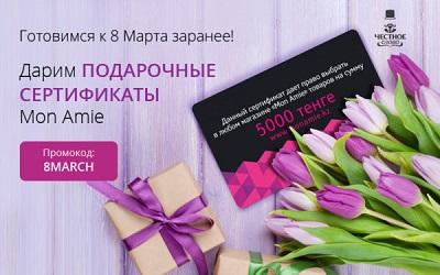 Компания «Честное слово» приготовила подарки к 8 Марта