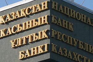 Национальный банк РК хочет создать «иллюзию» денег