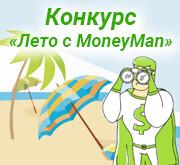 MoneyMan запустил летнюю супер-акцию!