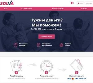 Solva.kz – новый проект онлайн-кредитования в Казахстане