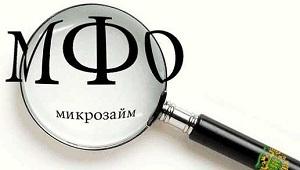 В Нацбанке Казахстана проанализировали нарушения МФО